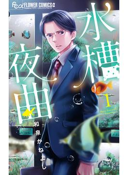 水槽夜曲 1 (flowersフラワーコミックスα)(flowersフラワーコミックス)