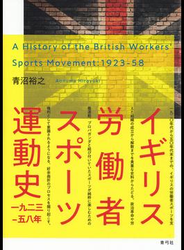 イギリス労働者スポーツ運動史 一九二三―五八年