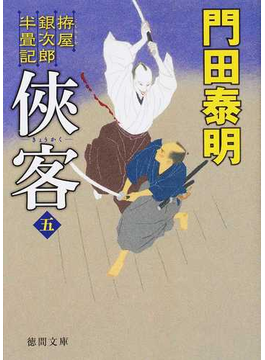 俠客 5(徳間文庫)