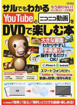 サルでもわかるYouTubeとニコニコ動画をDVDで楽しむ本 もう迷わない!大人気シリーズが復活