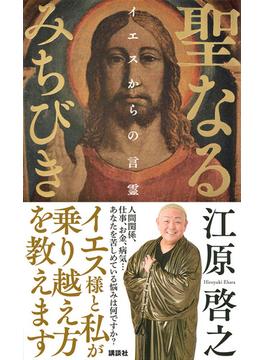聖なるみちびき イエスからの言霊