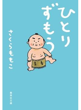 ひとりずもう(集英社文庫)
