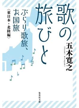 歌の旅びと ぶらり歌旅、お国旅 東日本・北陸編(集英社文庫)