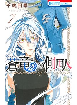 蒼竜の側用人 7 (花とゆめCOMICS)(花とゆめコミックス)