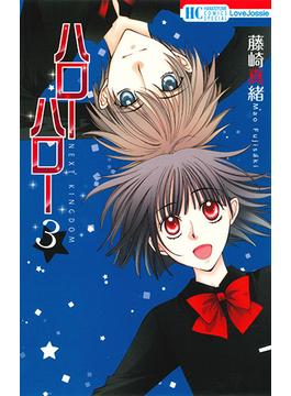 ハローハローNEXT KINGDOM 3 (花とゆめCOMICS SPECIAL)(花とゆめコミックス)