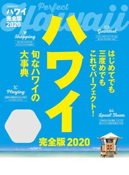 ハワイ 完全版2020(JTBのMOOK)