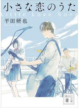 【期間限定価格】小さな恋のうた(講談社文庫)
