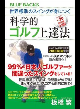 【期間限定価格】世界標準のスイングが身につく科学的ゴルフ上達法(講談社ブルーバックス)