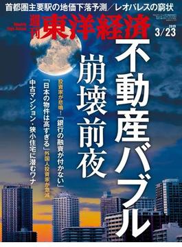 週刊東洋経済2019年3月23日号(週刊東洋経済)