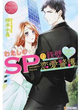 わたしのSPの鉄壁♥恋愛警護 SHINO&SHUN(エタニティブックス・赤)