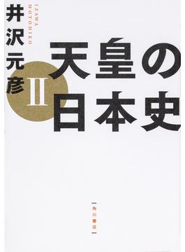 天皇の日本史 2