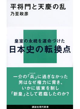 平将門と天慶の乱(講談社現代新書)