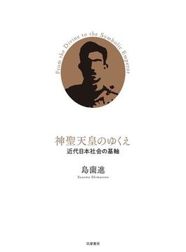 神聖天皇のゆくえ 近代日本社会の基軸