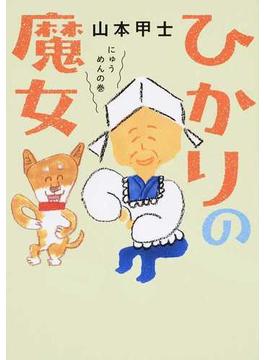 ひかりの魔女 2 にゅうめんの巻(双葉文庫)
