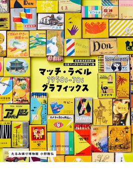 マッチ・ラベル1950s−70sグラフィックス 高度経済成長期の広告マッチラベルデザイン集