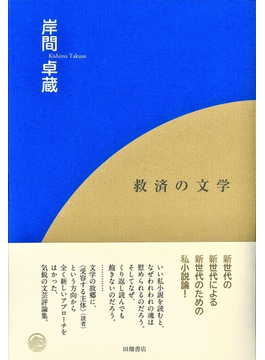 救済の文学