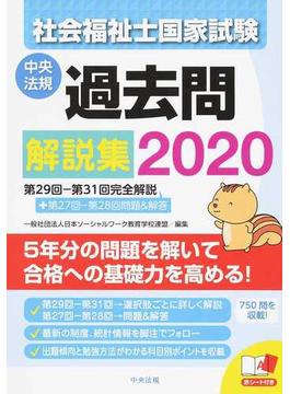 社会福祉士国家試験過去問解説集 2020 第29回−第31回完全解説+第27回−第28回問題&解答