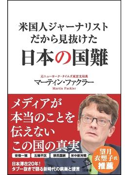 米国人ジャーナリストだから見抜けた日本の国難(SB新書)
