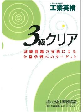 【技術英検2級対応】工業英検3級クリア