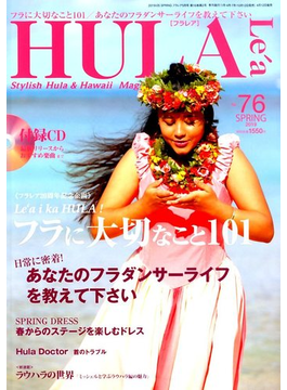 HULA Lea (フラレア) 2019年 05月号 [雑誌]