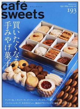 カフェ−スイーツ vol.193 買いたくなる、手みやげ菓子(柴田書店MOOK)