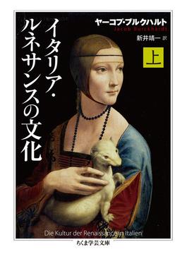 イタリア・ルネサンスの文化 上(ちくま学芸文庫)