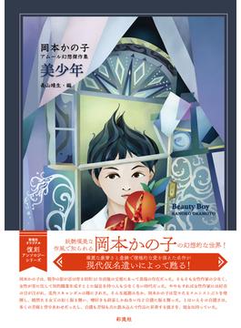 美少年 岡本かの子アムール幻想傑作集