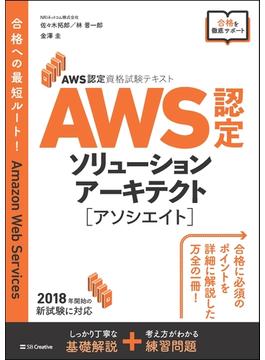 AWS認定ソリューションアーキテクト〈アソシエイト〉 AWS認定資格試験テキスト