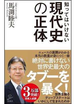 知ってはいけない現代史の正体 令和の時代に日本人の歴史を取り戻す(SB新書)