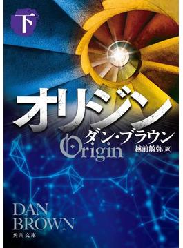 オリジン 下(角川文庫)