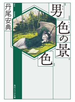 男色の景色(角川ソフィア文庫)