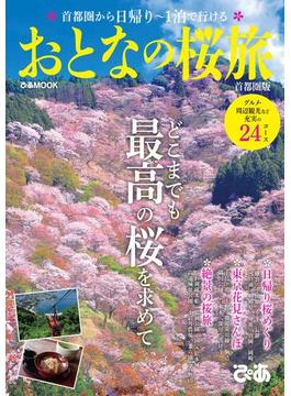 おとなの桜旅 首都圏版