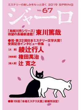 ジャーロ No. 67(光文社文庫)