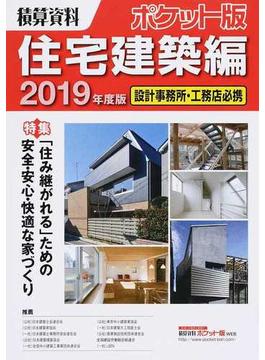 積算資料ポケット版住宅建築編 2019年度版