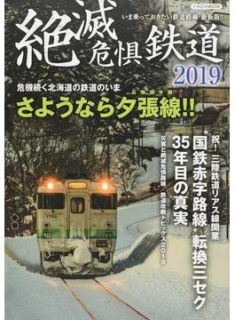 絶滅危惧鉄道 2019 さようなら夕張線!!(イカロスMOOK)