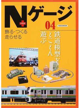Nゲージプラス 飾る・つくる・走らせる 04 鉄道模型をとことん遊ぶ(イカロスMOOK)