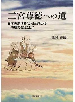 二宮尊徳への道 日本の崩壊をくい止めるカギ−尊徳の教えとは?