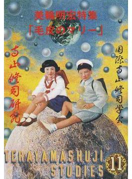 寺山修司研究 第11号 美輪明宏特集「毛皮のマリー」