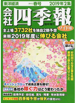 会社四季報 ワイド版 2019年2集春号臨時増刊