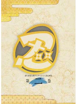 忍たま乱太郎アニメーション設定画集 第2巻