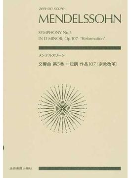 メンデルスゾーン交響曲第5番ニ短調作品107〈宗教改革〉