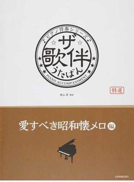 ザ・歌伴 特選 愛すべき昭和懐メロ編 昭和6〜29年