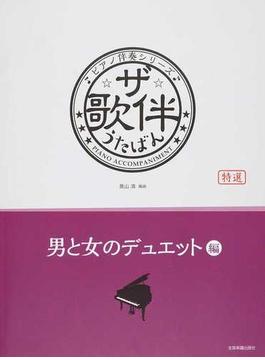 ザ・歌伴 特選 男と女のデュエット編 昭和34年〜平成
