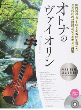 オトナのヴァイオリン プラチナ・セレクション 国内外のヒット曲と定番曲を集めた、大人のための贅沢なヴァイオリン曲集
