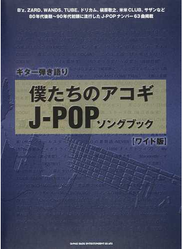 僕たちのアコギJ−POPソングブック ワイド版