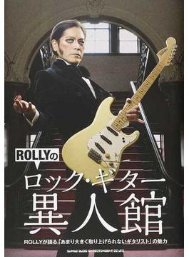 ROLLYのロック・ギター異人館 ROLLYが語る「あまり大きく取り上げられないギタリスト」の魅力