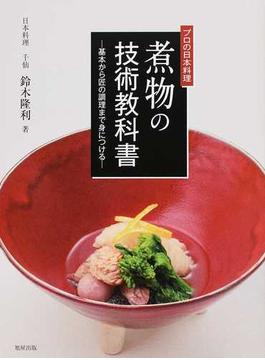 煮物の技術教科書 プロの日本料理 基本から匠の調理まで身につける
