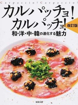 カルパッチョ!カルパッチョ! 和・洋・中・韓の進化する魅力 改訂版