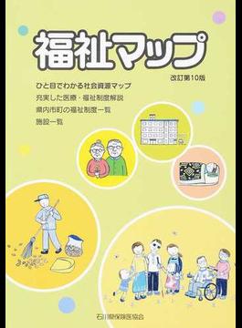 福祉マップ 改訂第10版