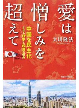愛は憎しみを超えて 中国を民主化させる日本と台湾の使命